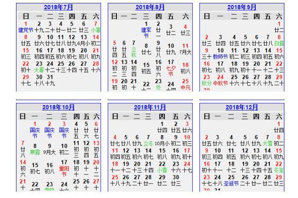 2018年日历表一张A4打印版