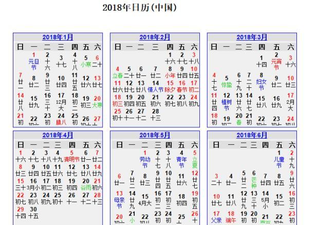 2018年日历表一张A4打印版截图
