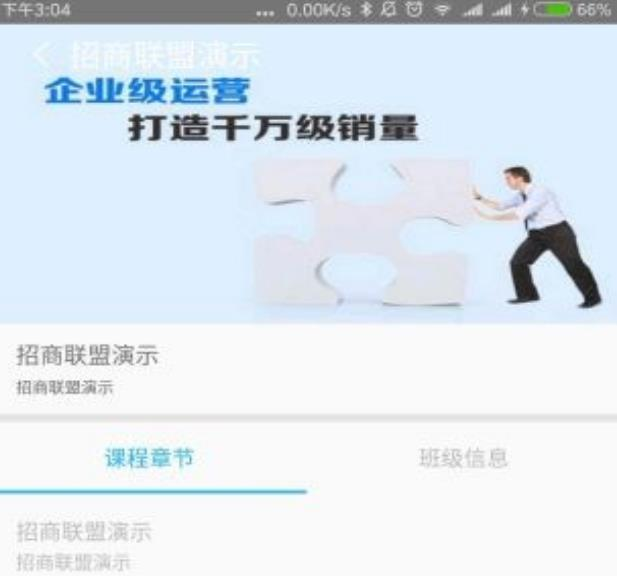 潭州课堂金沙平台登录网址版特点