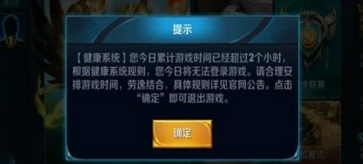 王者荣耀实名认证一键解除软件