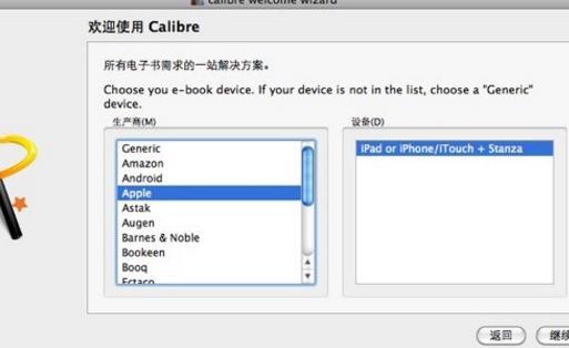 Calibre Mac版