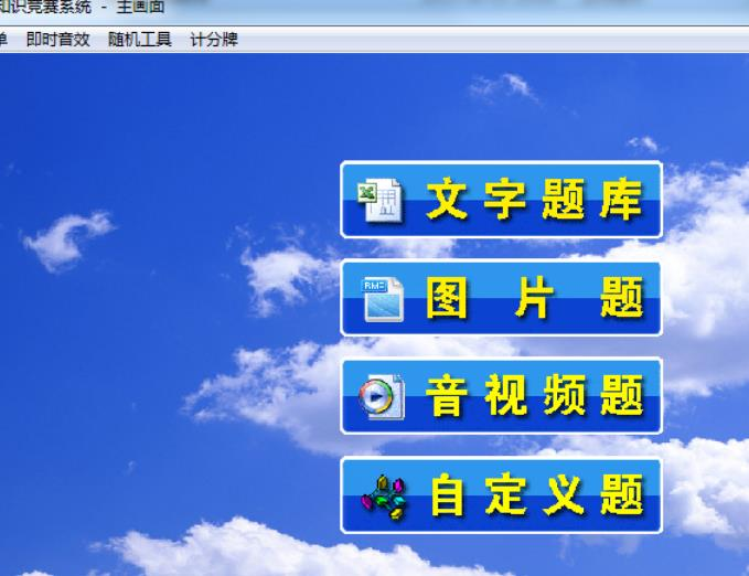 星空知识竞赛软件官方版截图
