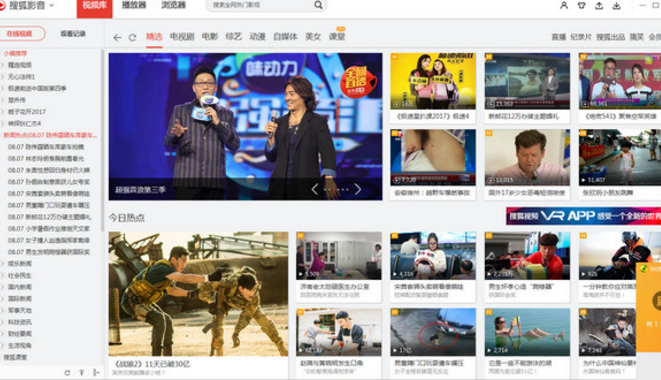 搜狐影音播放器官方版截图