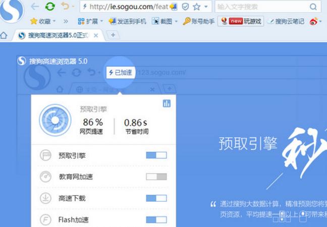 搜狗高速浏览器2017