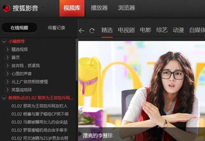 搜狐影音播放器去廣告版