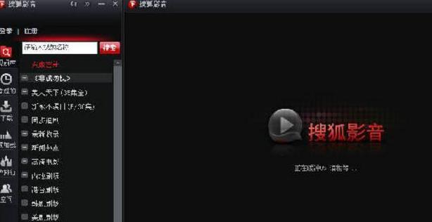 搜狐影音播放器去廣告版截圖