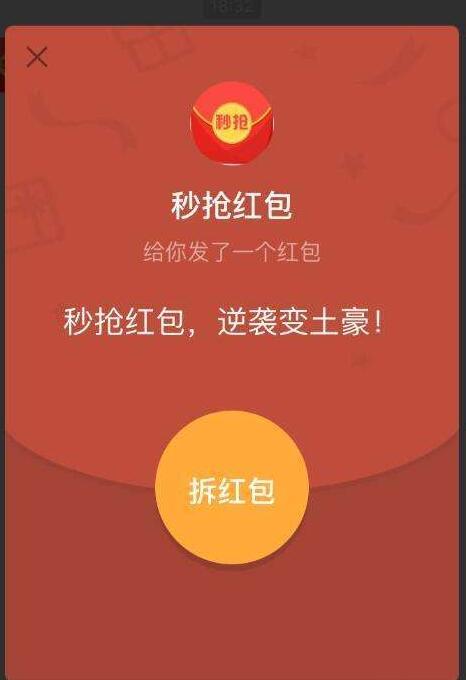 手机QQ7.1.5情迁抢红包内置版