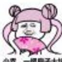 04kb | 简体中文 | 5分 此时一位来自xx网友正在路过系列表情包紧跟当图片
