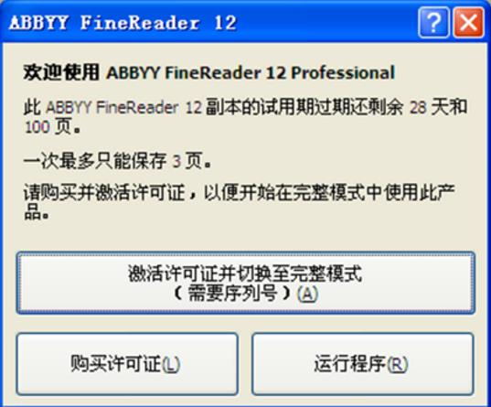abbyy finereader12注册机