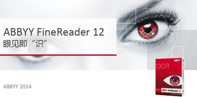 ABBYY FineReader12的激活教程介绍