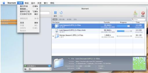 Xtorrent Mac版特色