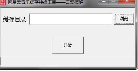网易云音乐缓存转换MP3工具图片