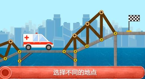 建造桥梁2安卓版