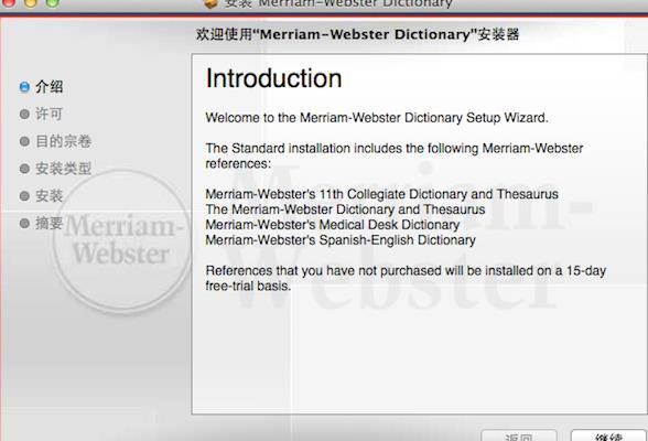 Merriam-Webster Mac版特色