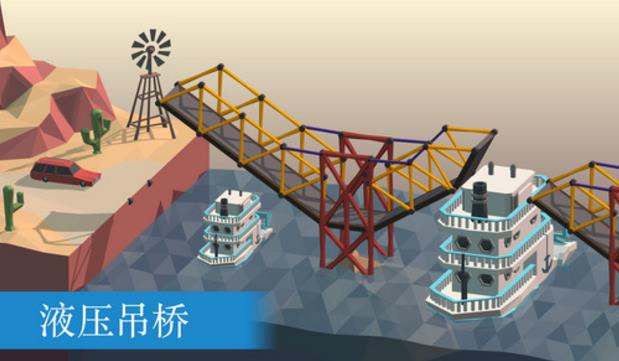 poly bridge中文版