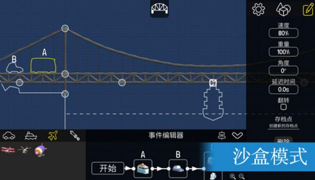 poly bridge中文版特色