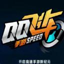 腾讯QQ飞车手游