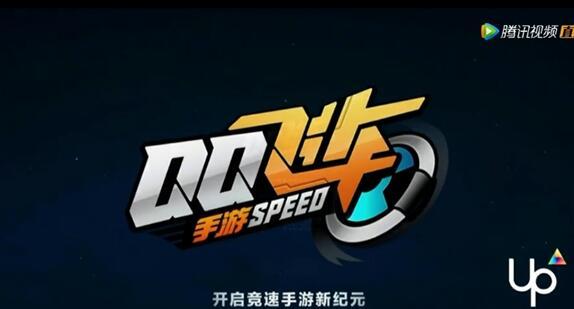腾讯QQ飞车手游苹果版