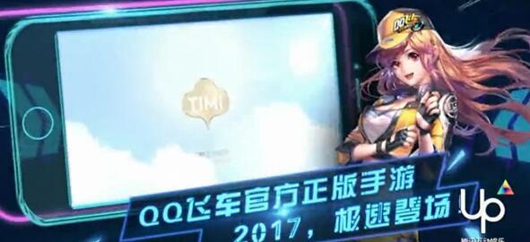 騰訊QQ飛車手游蘋果版截圖