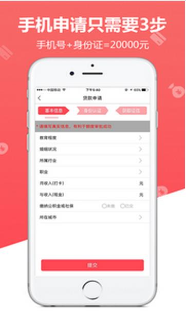 青易贷安卓手机版