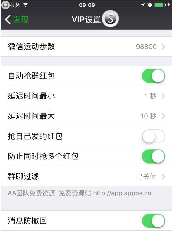 苹果微信运动修改器ios版