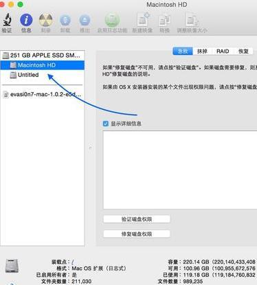 苹果电脑中不能对硬盘分区怎么办教程