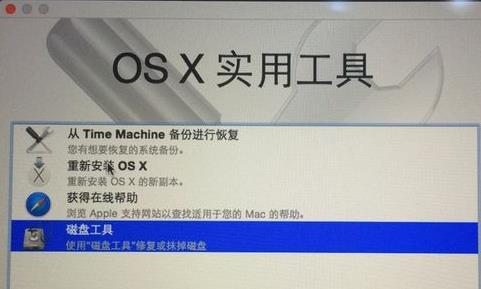 苹果电脑中不能对硬盘分区怎么办介绍