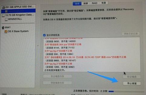 苹果电脑中不能对硬盘分区怎么办特点
