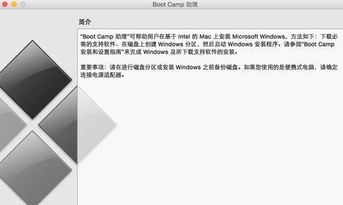 苹果电脑中不能对硬盘分区怎么办截图