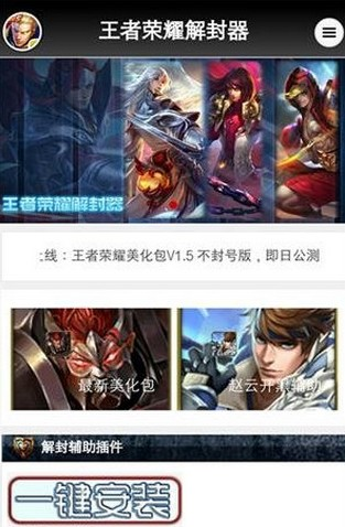王者荣耀账号解封软件