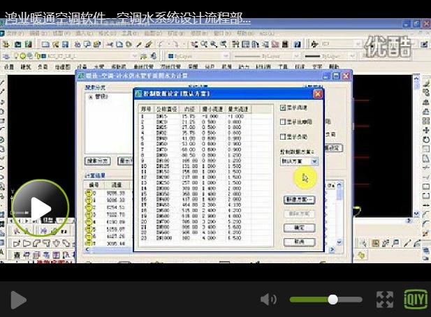 鸿业暖通空调acs8.0特别版(空调专业辅助设计) 电脑版图片