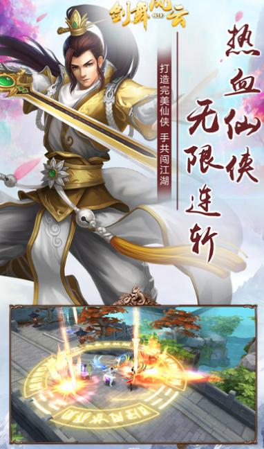 剑舞风云苹果版截图