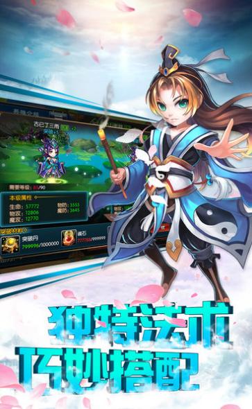 仙剑江湖苹果版