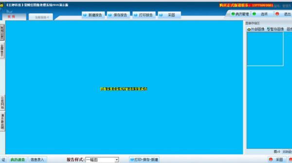 巨渺裂隙灯图像处理系统官方版图片
