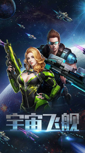 宇宙飞舰iOS版