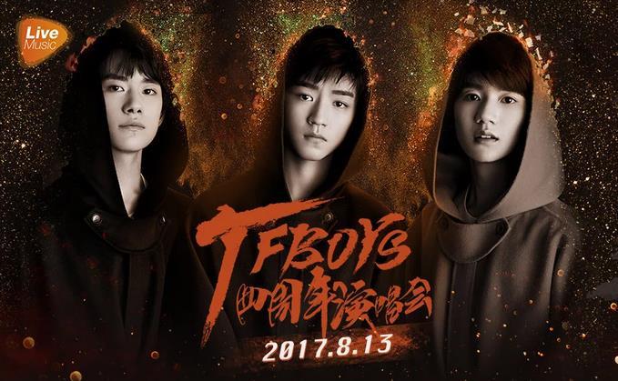 tfboys四周年演唱会重播完整版最新版