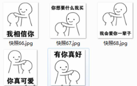 摸摸头套路qq表情包完整版(神奇的套路表情包) v1.0 最新版图片