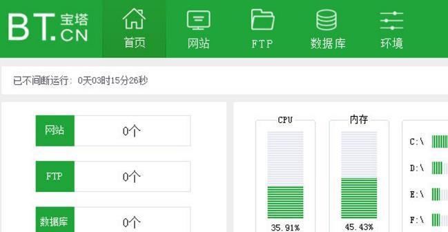 宝塔Windows面板最新版截图