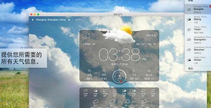 Weather Watcher Live最新版介绍
