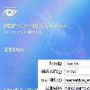 PDF-XChangeViewPro最新中文版