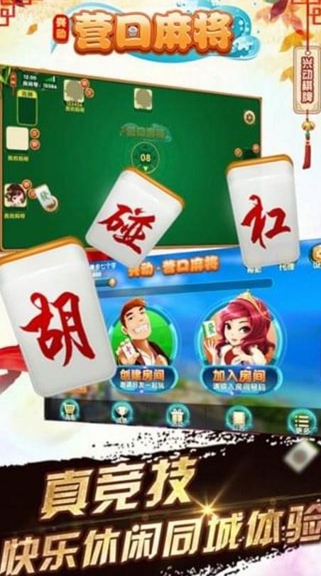 首页安卓下载安卓游戏策略棋牌兴动营麻将安卓版下载兴动