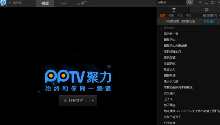 PPTV网络电视2018官方版