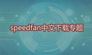 speedfan中文下載專題