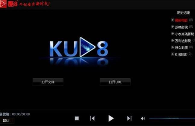 酷吧影视在线播放器官方版(海量资源播放器)v2.0.2.6免费版