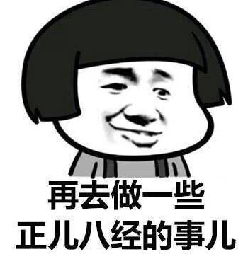 熬夜晚睡QQ表情下载(警醒每天熬夜的人)无表情包枪双李云龙图片
