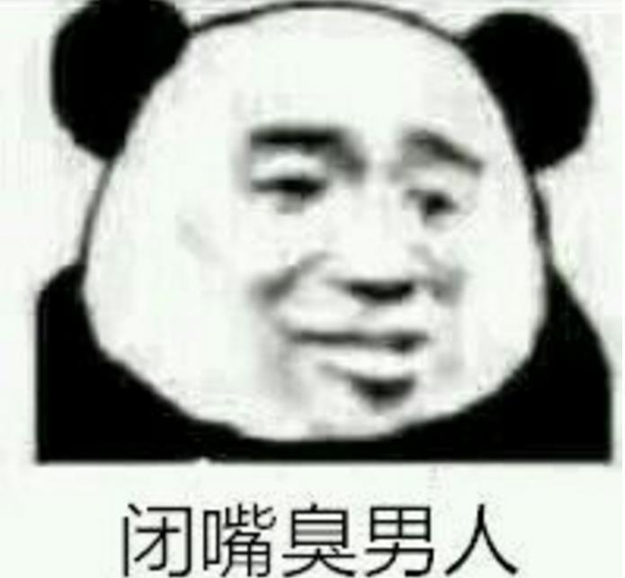 熊猫头臭男人表情包(怼男生专用表情包) 完整版图片