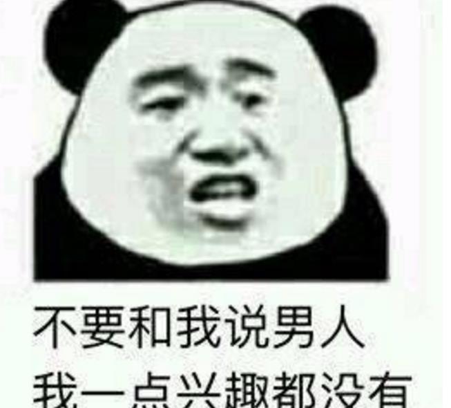 熊猫头臭表情表情下载(怼表情v表情男生)完萌溅兔子包的动态图男人图片