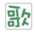 清歌输入法 苹果电脑版