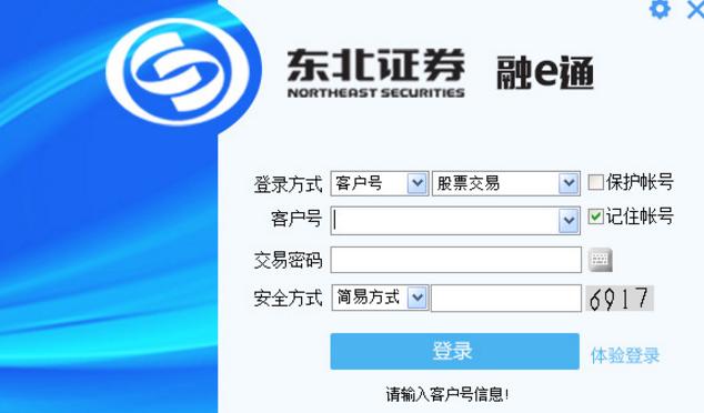 东北证券融e通独立版下载(期权交易) v1.13 最