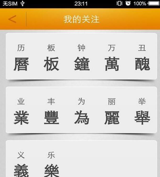繁体字转换器_繁体字转换器安卓版(丰富的字体库) v1.1 手机版